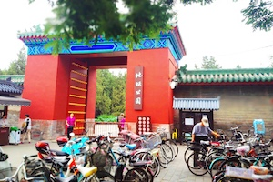 北京地坛 Ditan Park Temple of Earth Beijing