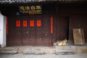 images of china Weishan ancient town 巍山古城