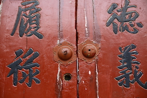 ancient Chinese wooden door